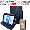 ASUS TransBook T101HA 10.1インチ 強化ガラス と 同等の 高硬度9H フィルム と スタンド機能付き タブレットケース セット ケース カバー 保護フィルム メール便送料無料