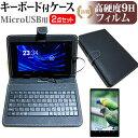 【メール便は送料無料】Huawei MediaPad M3 Lite 10[10.1インチ] 強化ガラス と 同等の 高硬度9H フィルム と キーボード機能付き タブレットケース セット ケース カバー 保護フィルム