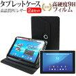 【メール便は送料無料】SONY Xperia Z4 Tablet Wi-Fiモデル SGP712JP/B[10.1インチ]360度回転 スタンド機能 レザーケース 黒 と 強化ガラス と 同等の 高硬度9H フィルム セット ケース カバー 保護フィルム