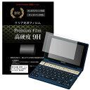 電子辞書 SHARP(シャープ)Brain 大学生・ビジネス PW-SB3 強化ガラス と同等 高硬 ...
