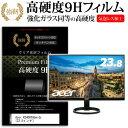 Acer R240HYAbmidx 23.8インチ 機種で使える 強化ガラス と 同等の 高硬度9H フィルム 液晶保護フィルム メール便なら送料無料