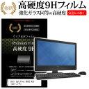 【メール便は送料無料】Dell OptiPlex 9030 AIO[23インチ] 強化ガラス と 同等の 高硬度9H フィルム 液晶保護フィルム