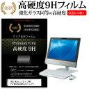 NEC Mate J タイプMG PC-MJ36LGGDK 20インチ 強化ガラス と 同等の 高硬度9H フィルム 液晶保護フィルム メール便なら送料無料
