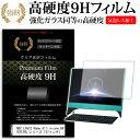 NEC LAVIE Home All-in-one HA970/RA シリーズ 27インチ 機種で使える 強化 ガラスフィルム と 同等の 高硬度9H フィルム 液晶保護フィルム メール便送料無料