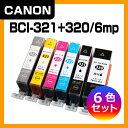 Canon BCI-320/321 6色パック(黒(顔料) 黒 シアン マジェンタ イエロー グレー) 純正インクと同等に使える互換インク メール便なら送料無料