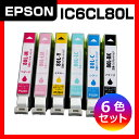 EPSON IC80L 6色パック(黒・シアン・マジェンタ・...