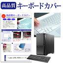 iiyama LEVEL-R039シリーズ 機種の付属キーボードで使える キーボードカバー キーボード保護 メール便送料無料
