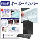 楽天液晶保護フィルムとカバーケース卸iiyama STYLE-M1B6 機種の付属キーボードで使える キーボードカバー キーボード保護 メール便送料無料