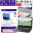 富士通 FMV LIFEBOOK SH90/T FMVS90TB [13.3インチ] ブルーライトカット 指紋防止 液晶保護フィルム と キーボードカバー セット 保護..