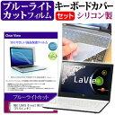 NEC LAVIE Direct NS(S) 15.6インチ ブルーライトカット 指紋防止 液晶保護フィルム と キーボードカバー セット 保護フィルム キーボード保護 メール便なら送料無料