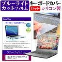 富士通 FMV LIFEBOOK AHシリーズ AH77 15.6インチ ブルーライトカット 指紋防止 液晶保護フィルム と キーボードカバー セット 保護フィルム キーボード保護 メール便なら送料無料