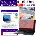 NEC VersaPro PC-VK18EXNDA5GDBWZY ブルーライトカット 指紋防止 液晶保護フィルム と キーボードカバー セット 保護フィルム キーボード保護 メール便送料無料