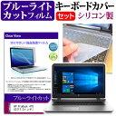 【メール便は送料無料】HP ProBook 470 G3[17.3インチ]ブルーライトカット 指紋防止 液晶保護フィルム と キーボードカバー セット 保護フィルム キーボード保護