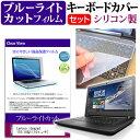 ����̵�� ����� Lenovo ideapad 110(14��)[14�����]����ǻȤ��� �֥롼�饤�ȥ��å� �����ɻ� �վ��ݸ�ե���� �� �����ܡ��ɥ��С� ���å� �ݸ�ե���� �����ܡ����ݸ�