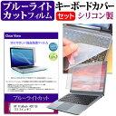 HP ProBook 430 G5 13.3インチ 機種で使える ブルーライトカット 指紋防止 液晶保護フィルム と キーボードカバー セット キーボード保護 メール便なら送料無料