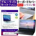 楽天液晶保護フィルムとカバーケース卸iiyama STYLE-14FH056 [14インチ] 機種で使える ブルーライトカット 指紋防止 液晶保護フィルム と キーボードカバー セット メール便送料無料