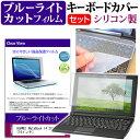 HUAWEI MateBook 14 2020 AMD 14インチ 機種で使える ブルーライトカット 指紋防止 液晶保護フィルム と キーボードカバー セット メール便送料無料