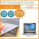【メール便は送料無料】HP ProBook 470 G3[17.3インチ]透過率96% クリア光沢 液晶保護フィルム と シリコンキーボードカバー セット 保護フィルム キーボード保護