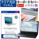 マイクロソフト Surface Laptop 2 [13.5インチ] 機種で使える 透過率96% ク