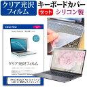 APPLE MacBook Retinaディスプレイ 1300/12 MRQP2J/A[12インチ]機種で使える 透過率96% クリア光沢 液晶保護フィルム と シリコンキーボードカバー セット メール便なら送料無料
