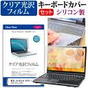 東芝 dynabook RZ63/J [13.3インチ] 機種で使える 透過率96% クリア光沢 液晶保護フィルム と シリコンキーボードカバー セット メール便送料無料