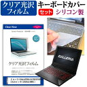 ドスパラ GALLERIA GCR2070RGF 15.6インチ 機種で使える 透過率96% クリア光沢 液晶保護フィルム と シリコンキーボードカバー セット メール便送料無料