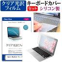 Apple MacBook Pro [16インチ] 機種で使える 透過率96% クリア光沢 液晶保護フィルム と シリコンキーボードカバー セット メール便送料無料