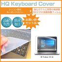 【メール便は送料無料】HP ProBook 470 G3[17.3インチ]強化ガラス同等 高硬度9H 液晶保護フィルム と キーボードカバー セット 保護フィルム キーボード保護