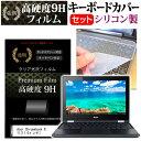送料無料 メール便 Acer Chromebook R 11 11.6インチ 強化ガラス同等 高硬度9H 液晶保護フィルム と キーボードカバー セット 保護フィルム キーボード保護