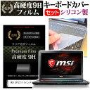 MSI GP72[17.3インチ]強化ガラス同等 高硬度9H 液晶保護フィルム と キーボードカバー セット 保護フィルム キーボード保護 メール便なら送料無料