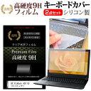 HP ProBook 430 G5 13.3インチ 機種で使える 強化ガラス同等 高硬度9H 液晶保護フィルム と キーボードカバー セット キーボード保護 メール便なら送料無料
