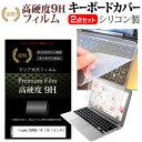 iiyama SENSE-16 [16.1インチ] 機種で使える 強化ガラス同等 高硬度9H 液晶保護フィルム と キーボードカバー セット メール便送料無料