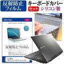 【メール便は送料無料】マウスコンピューター LuvBook LB-J770X[13.3インチ]反射防止 ノングレア 液晶保護フィルム と シリコンキーボードカバー セット 保護フィルム キーボード保護