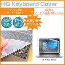 【メール便は送料無料】HP ProBook 470 G3[17.3インチ]反射防止 ノングレア 液晶保護フィルム と シリコンキーボードカバー セット 保護フィルム キーボード保護