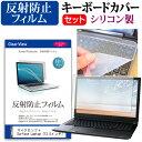 マイクロソフト Surface Laptop [13.5インチ] 反射防止 ノングレア 液晶保護フィルム と シリコンキーボードカバー セット 保護フィルム キーボード保護 メール便送料無料