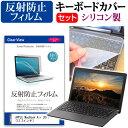 APPLE MacBook Air 2017 [13.3インチ] 機種で使える 反射防止 ノングレア 液晶保護フィルム と シリコンキーボードカバー セット 保護フィルム キーボード保護 メール便送料無料