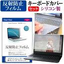 マウスコンピューター m-Book MB-Kシリーズ [15.6インチ] 機種で使える 反射防止 ノ