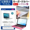 Acer Aspire E [15.6インチ] 機種で使える 反射防止 ノングレア 液晶保護フィルム と シリコンキーボードカバー セット キーボード保護 メール便送料無料