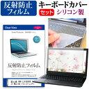 富士通 FMV LIFEBOOK UHシリーズ WU3/D2 [13.3インチ] 機種で使える 反射防止 ノングレア 液晶保護フィルム と シリコンキーボードカバー セット メール便送料無料