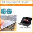 【メール便は送料無料】SONY VAIO Duo 13 SVD13238EJB[13.3インチ]シリコン製キーボードカバー キーボード保護