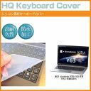 【メール便は送料無料】東芝 dynabook KIRA V63/W7M PV63-W7MKUSW-K[13.3インチ]シリコン製キーボードカ...