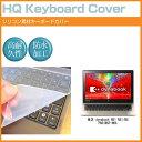 【メール便は送料無料】東芝 dynabook N51[11.6インチ]シリコン製キーボードカバー キーボード保護