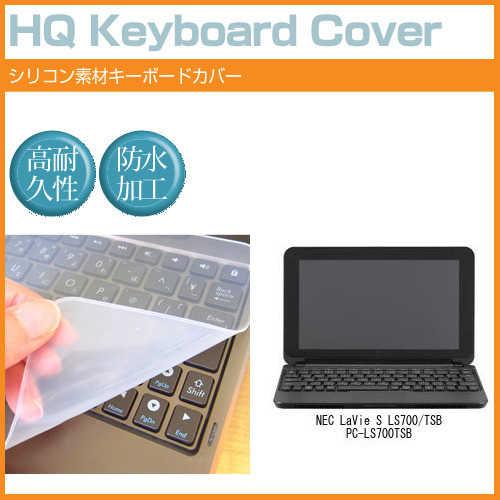 【メール便は送料無料】NEC LaVie S LS700/TSB PC-LS700TSB[15.6インチ]シリコン製キーボードカバー キーボード保護
