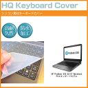 【メール便は送料無料】HP ProBook 430 G2/CT Notebook PC スタンダードモデル[13.3インチ]シリコン製キーボードカバー キーボード保護