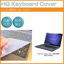 【メール便は送料無料】マウスコンピューター NEXTGEAR-NOTE i610SA2[15.6インチ]シリコン製キーボードカバー キーボード保護