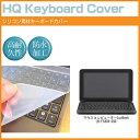 【メール便は送料無料】マウスコンピューターLuvBook LB-F540X-SSD[15.6インチ]シリコン製キーボードカバー キーボード保護