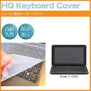 【メール便は送料無料】HP Stream 11-r016TU[11.6インチ]シリコン製キーボードカバー キーボード保護