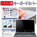 Acer Aspire V5 V5-171[11.6インチ]シリコン製キーボードカバー キーボード保護 メール便なら送料無料