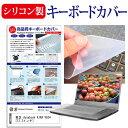 東芝 dynabook KIRA V634 [13.3インチ] シリコン製キーボードカバー キーボード保護 メール便送料無料
