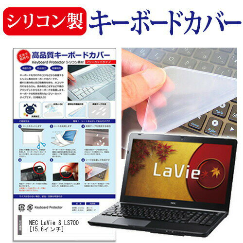 NEC LaVie S LS700[15.6インチ]シリコン製キーボードカバー キーボード保護 メール便なら送料無料